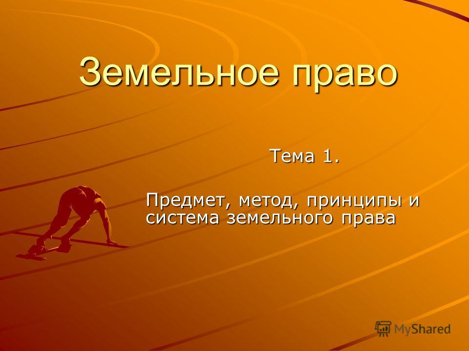 Земельное право Тема 1. Предмет, метод, принципы и система земельного права