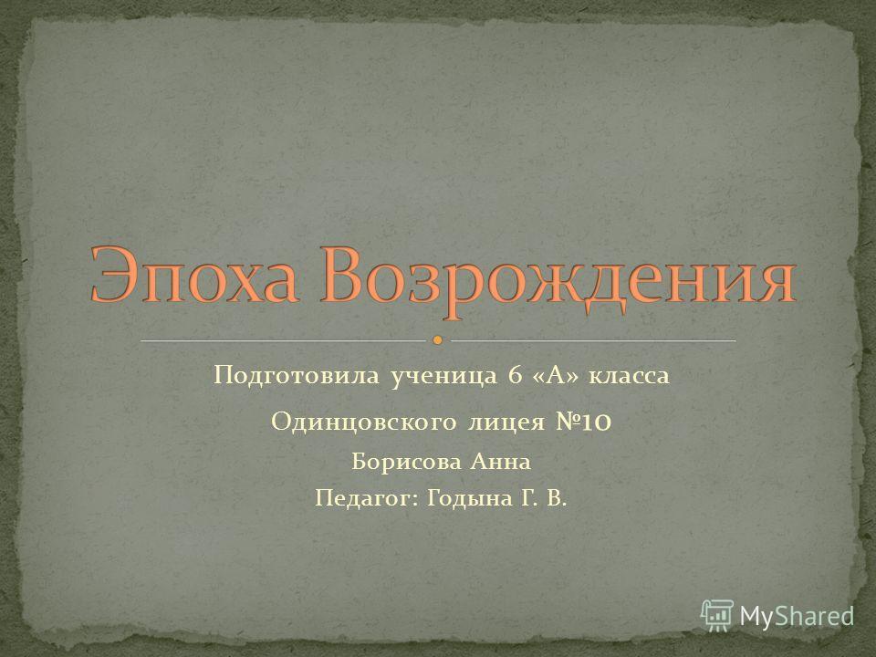 Подготовила ученица 6 «А» класса Одинцовского лицея 10 Борисова Анна Педагог: Годына Г. В.