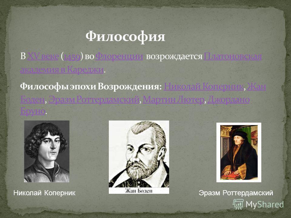Николай КоперникЭразм Роттердамский