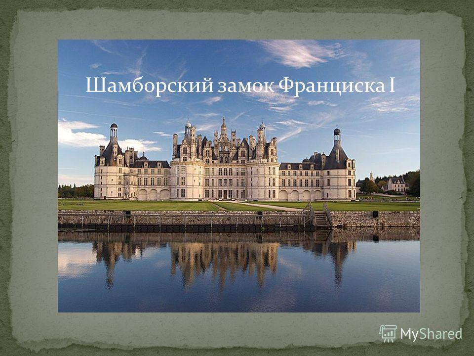 Шамборский замок Франциска I