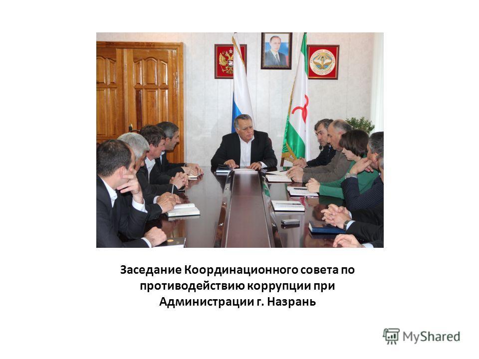 Заседание Координационного совета по противодействию коррупции при Администрации г. Назрань