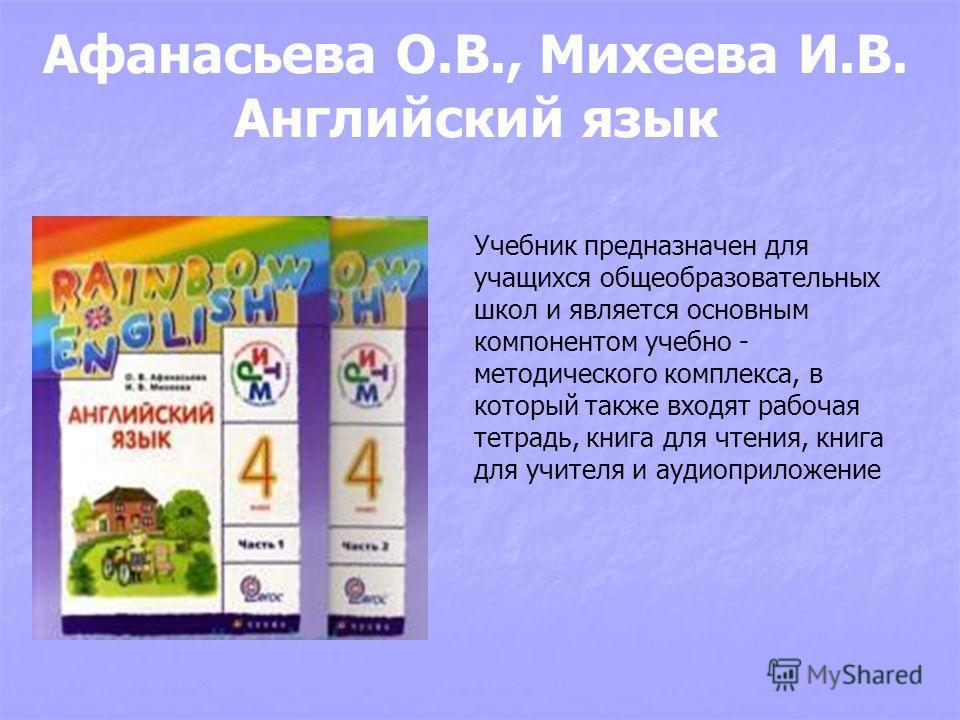 Афанасьева О.В., Михеева И.В. Английский язык Учебник предназначен для учащихся общеобразовательных школ и является основным компонентом учебно - методического комплекса, в который также входят рабочая тетрадь, книга для чтения, книга для учителя и а