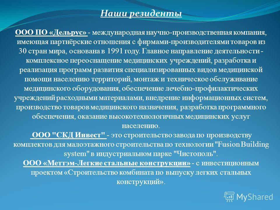Наши резиденты ООО ПО «Дельрус» - международная научно-производственная компания, имеющая партнёрские отношения с фирмами-производителями товаров из 30 стран мира, основана в 1991 году. Главное направление деятельности - комплексное переоснащение мед