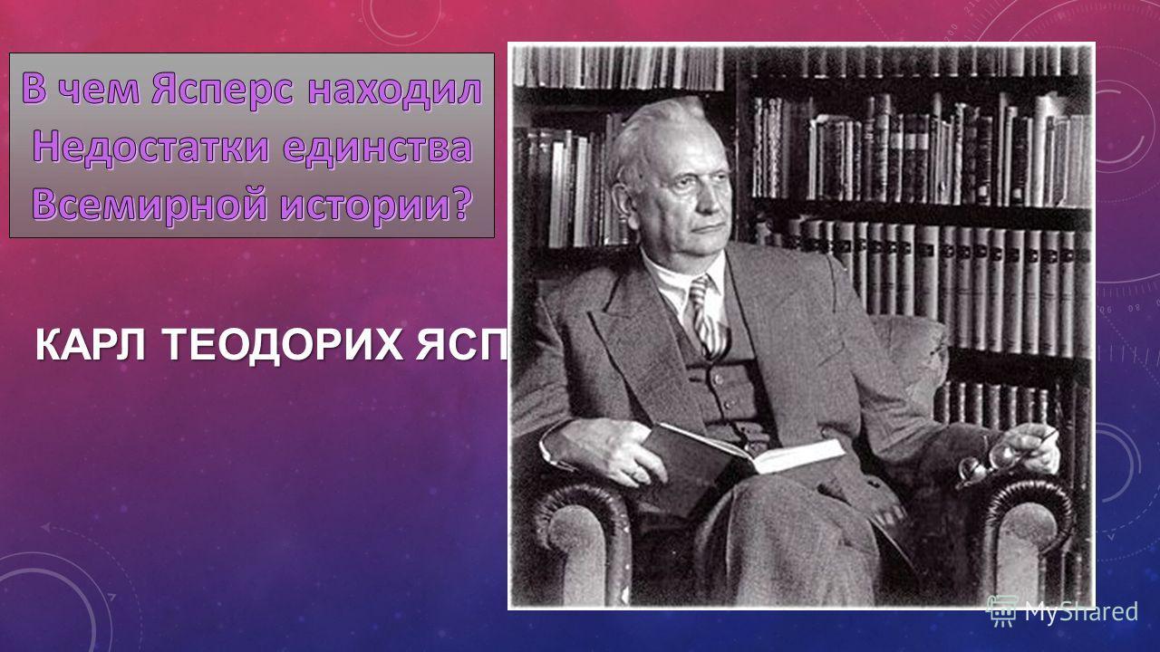 КАРЛ ТЕОДОРИХ ЯСПЕРС