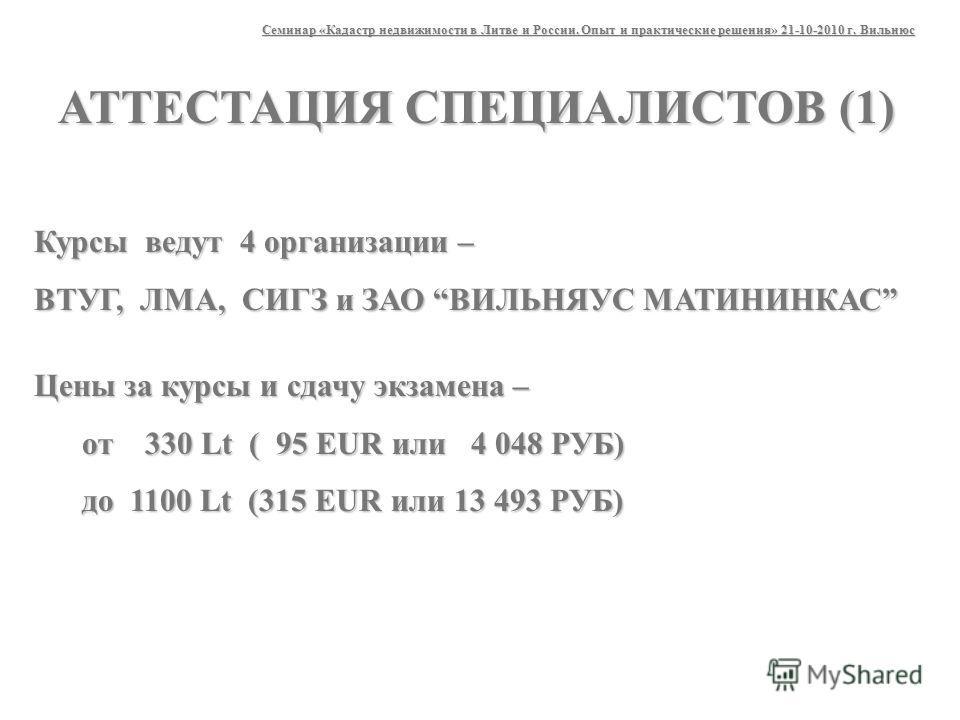 Курсы ведут 4 организации – ВТУГ, ЛМА, СИГЗ и ЗАО ВИЛЬНЯУС МАТИНИНКАС Цены за курсы и сдачу экзамена – от 330 Lt ( 95 EUR или 4 048 РУБ) от 330 Lt ( 95 EUR или 4 048 РУБ) до 1100 Lt (315 EUR или 13 493 РУБ) до 1100 Lt (315 EUR или 13 493 РУБ) Семинар