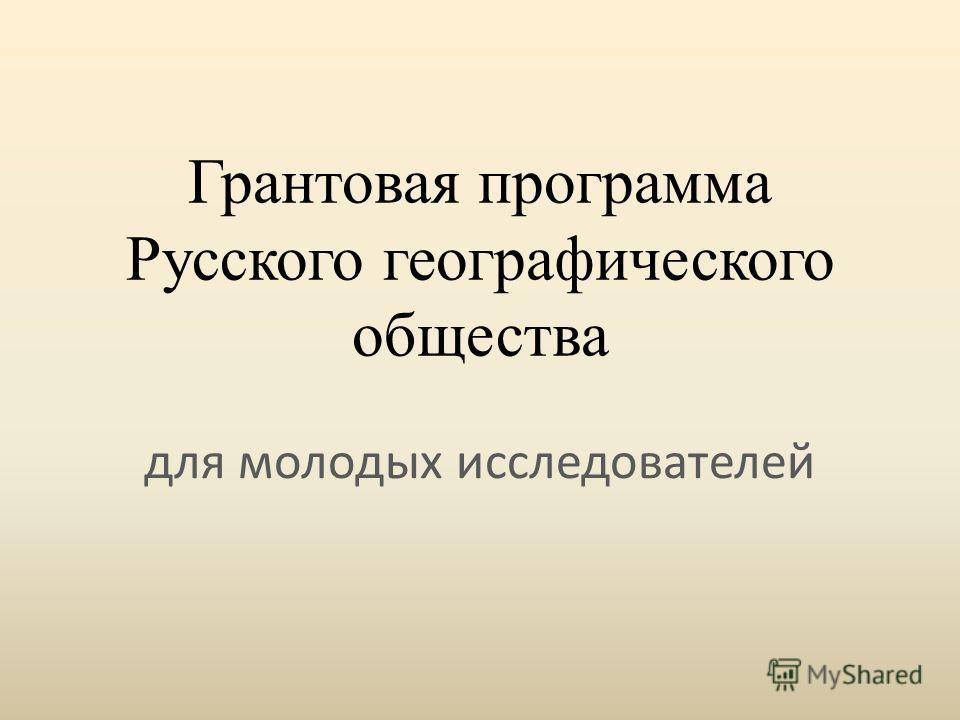 Грантовая программа Русского географического общества для молодых исследователей