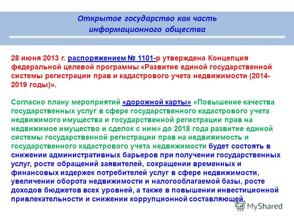 Открытое государство как часть информационного общества 28 июня 2013 г. распоряжением 1101-р утверждена Концепция федеральной целевой программы «Развитие единой государственной системы регистрации прав и кадастрового учета недвижимости (2014- 2019 го