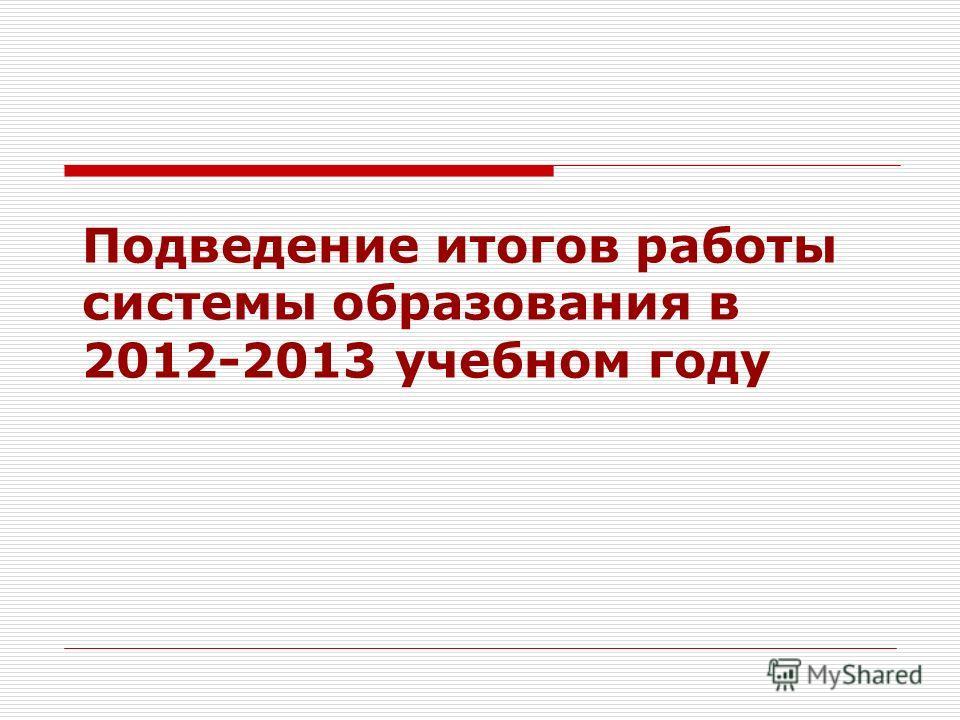 Подведение итогов работы системы образования в 2012-2013 учебном году