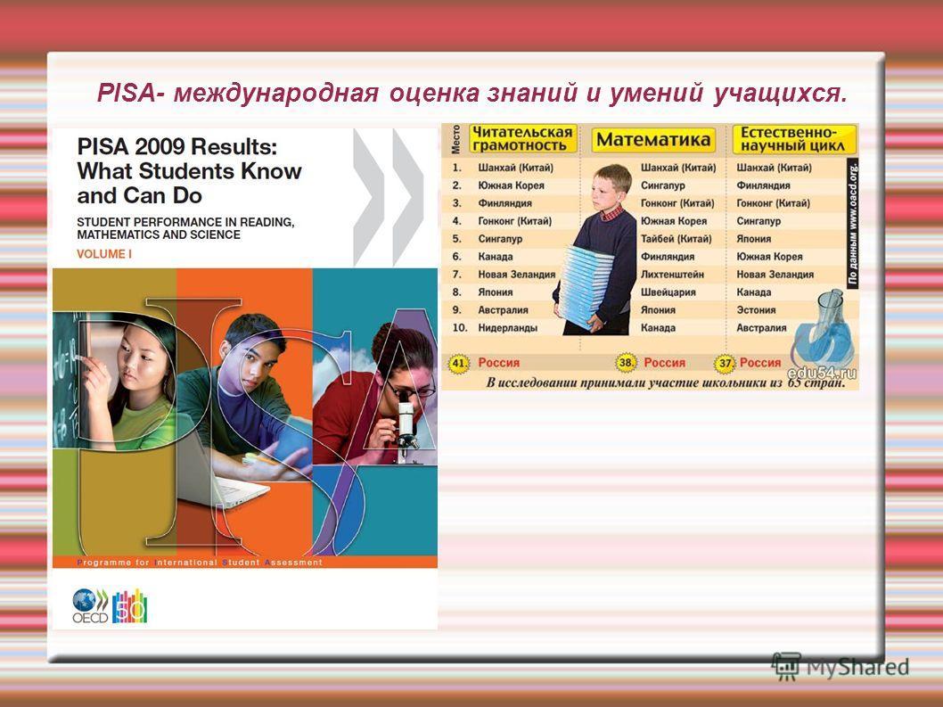 PISA- международная оценка знаний и умений учащихся.