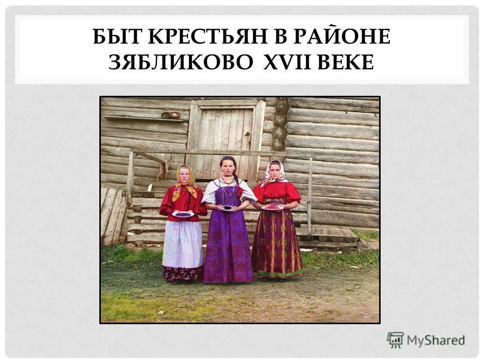 БЫТ КРЕСТЬЯН В РАЙОНЕ ЗЯБЛИКОВО XVII ВЕКЕ