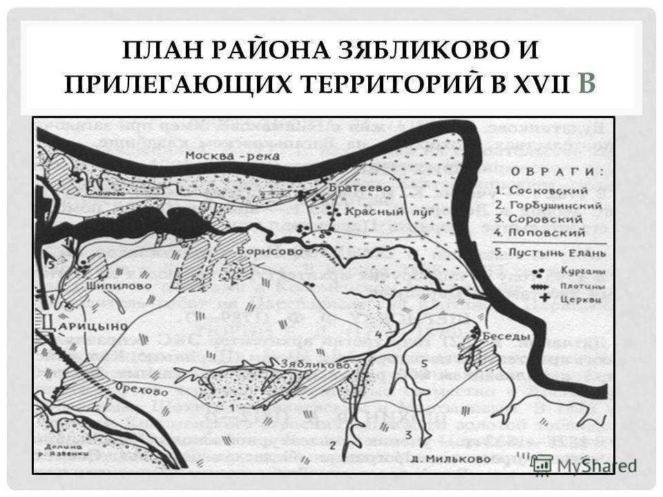 ПЛАН РАЙОНА ЗЯБЛИКОВО И ПРИЛЕГАЮЩИХ ТЕРРИТОРИЙ В XVII В
