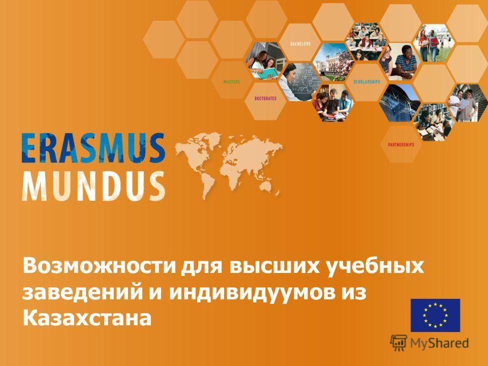 Возможности для высших учебных заведений и индивидуумов из Казахстана