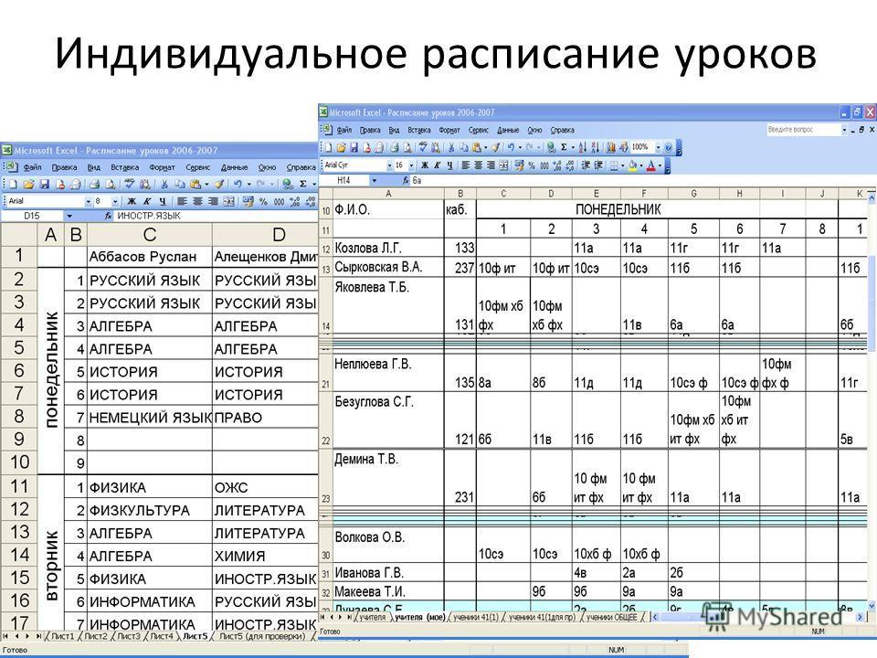 Индивидуальное расписание уроков