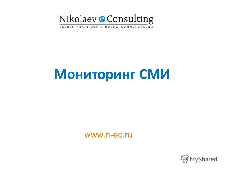 www.n-ec.ru Мониторинг СМИ