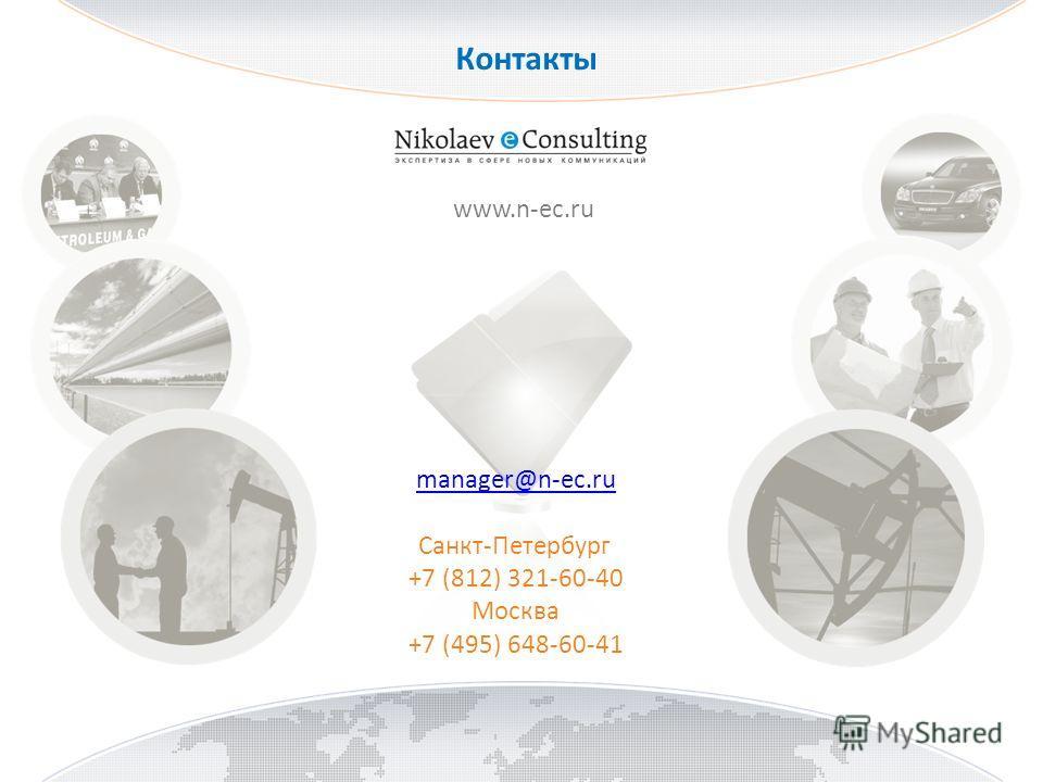 Контакты www.n-ec.ru manager@n-ec.ru Санкт-Петербург +7 (812) 321-60-40 Москва +7 (495) 648-60-41