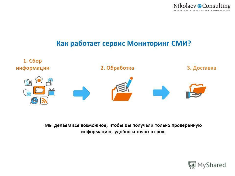 Как работает сервис Мониторинг СМИ? Мы делаем все возможное, чтобы Вы получали только проверенную информацию, удобно и точно в срок. 1. Сбор информации2. Обработка3. Доставка