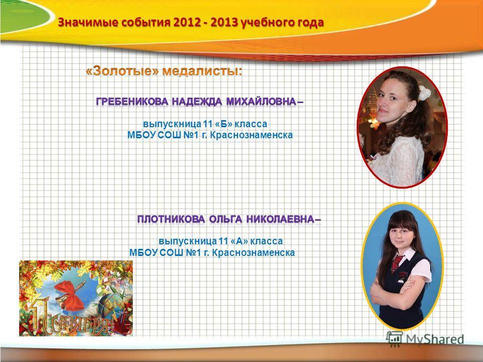 Значимые события 2012 - 2013 учебного года