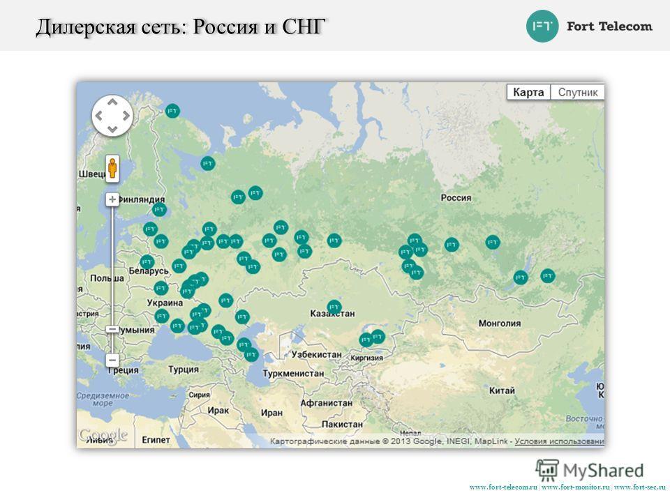 Дилерская сеть: Россия и СНГ