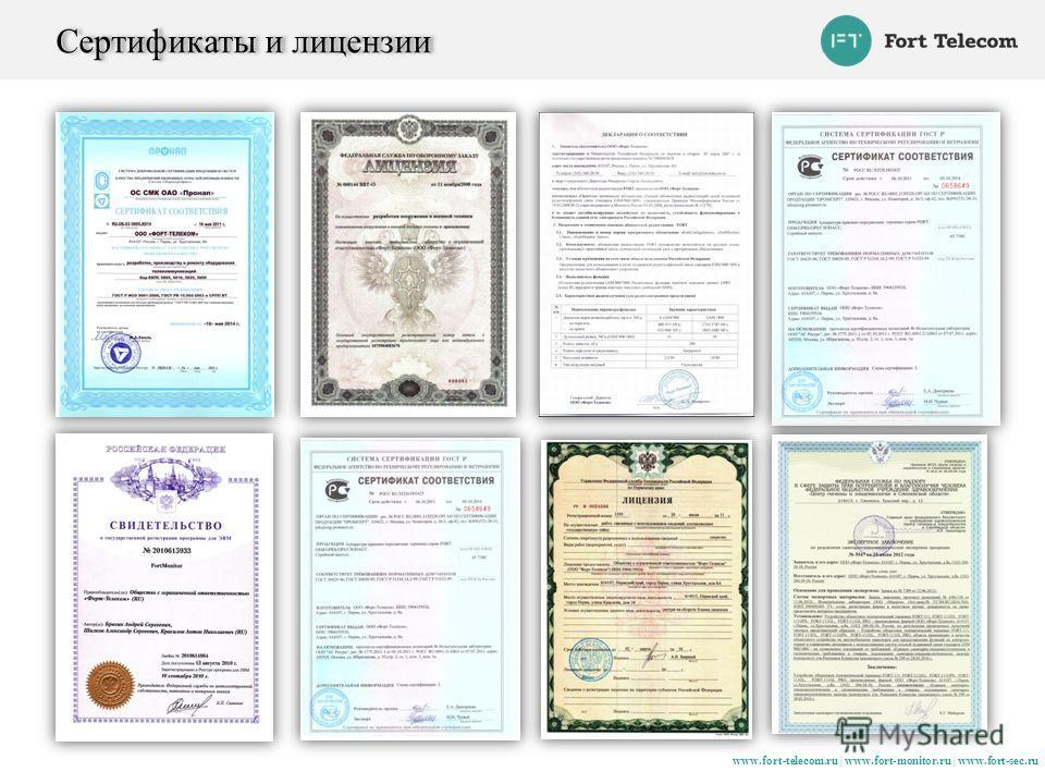 www.fort-telecom.ru | www.fort-monitor.ru | www.fort-sec.ru Сертификаты и лицензии