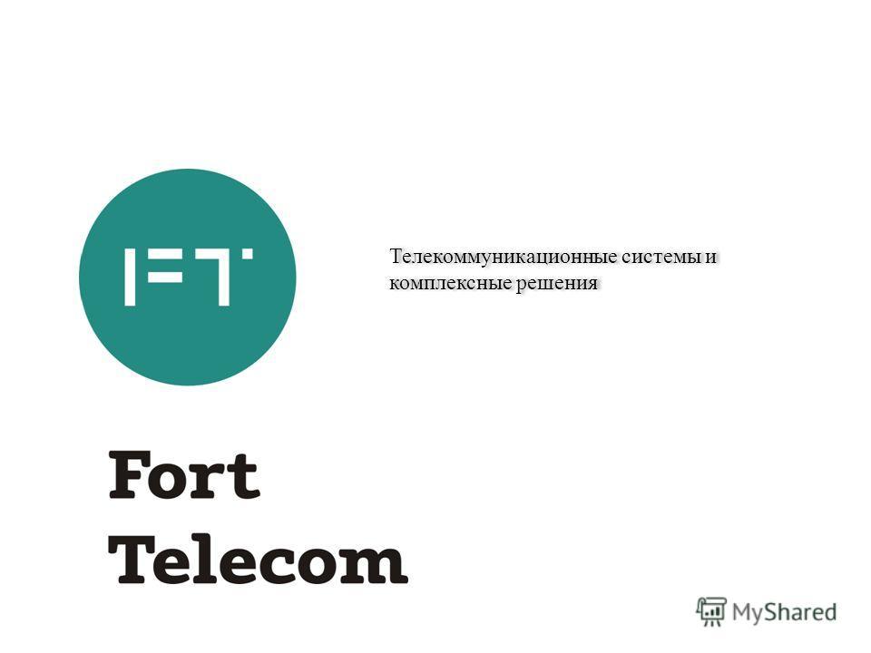 Телекоммуникационные системы и комплексные решения