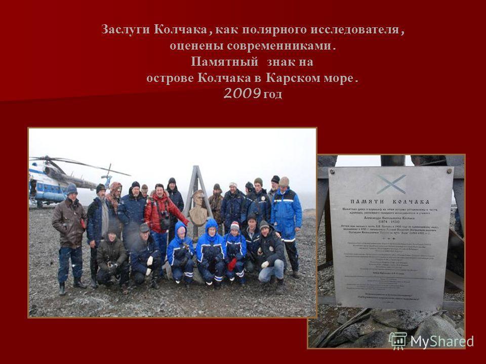 Заслуги Колчака, как полярного исследователя, оценены современниками. Памятный знак на острове Колчака в Карском море. 2009 год