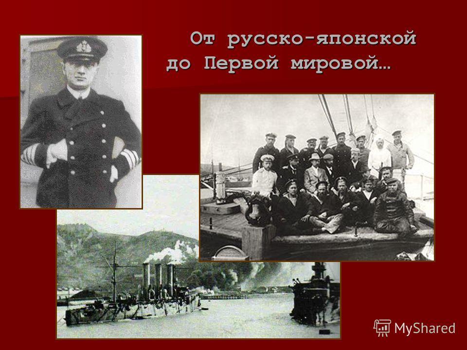 От русско - японской до Первой мировой … От русско - японской до Первой мировой …