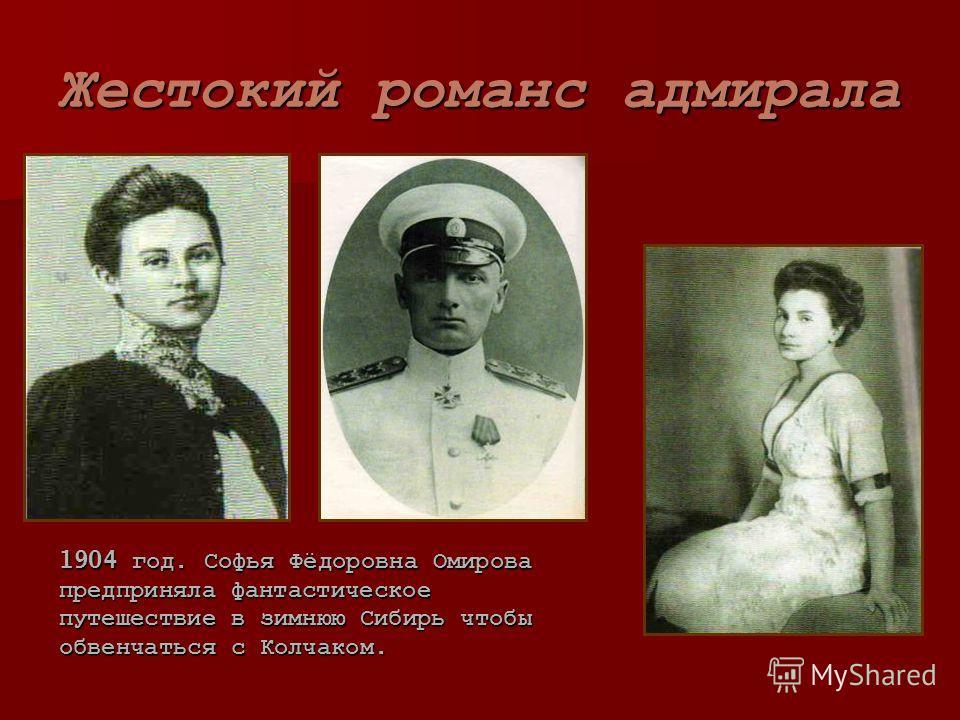 Жестокий романс адмирала 1904 год. Софья Фёдоровна Омирова предприняла фантастическое путешествие в зимнюю Сибирь чтобы обвенчаться с Колчаком.