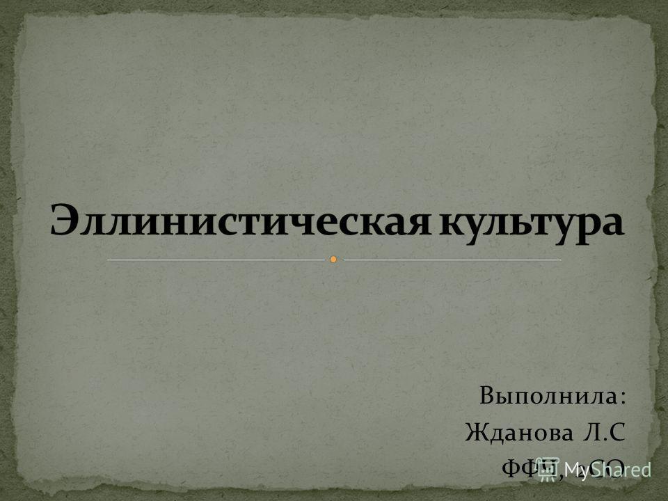 Выполнила: Жданова Л.С ФФЧ, 2СО