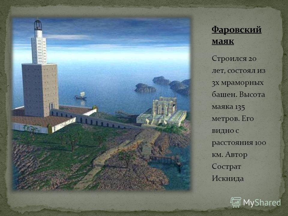 Строился 20 лет, состоял из 3х мраморных башен. Высота маяка 135 метров. Его видно с расстояния 100 км. Автор Сострат Искнида