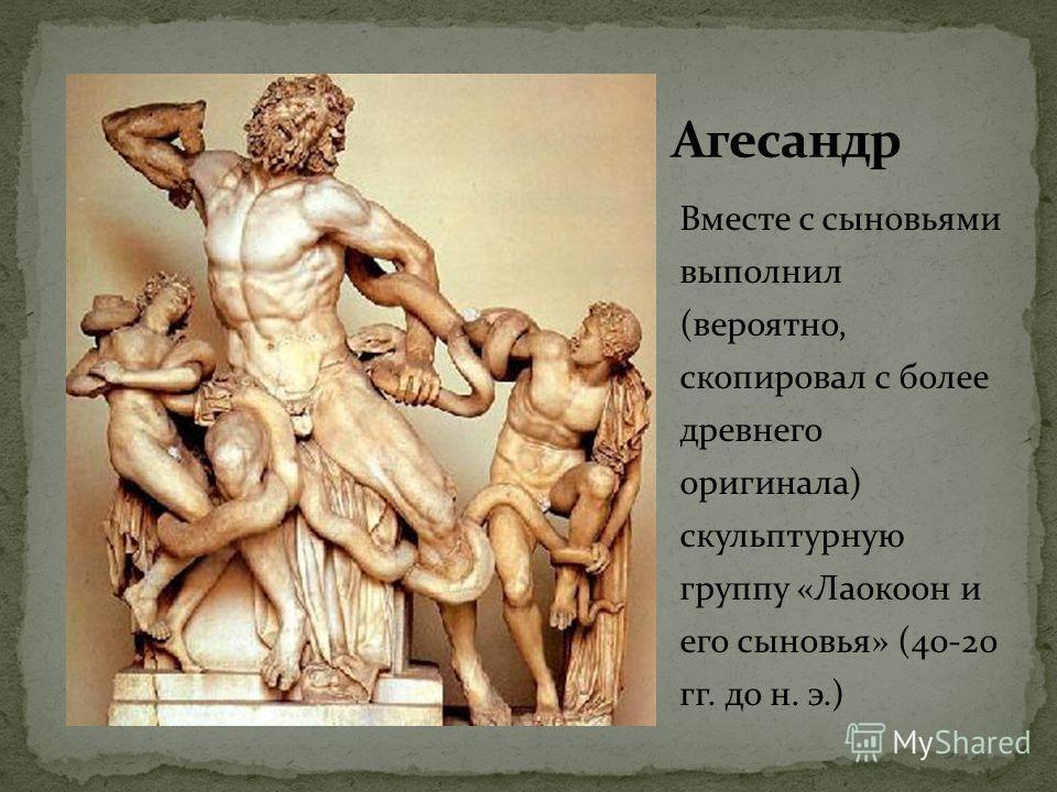 Вместе с сыновьями выполнил (вероятно, скопировал с более древнего оригинала) скульптурную группу «Лаокоон и его сыновья» (40-20 гг. до н. э.)