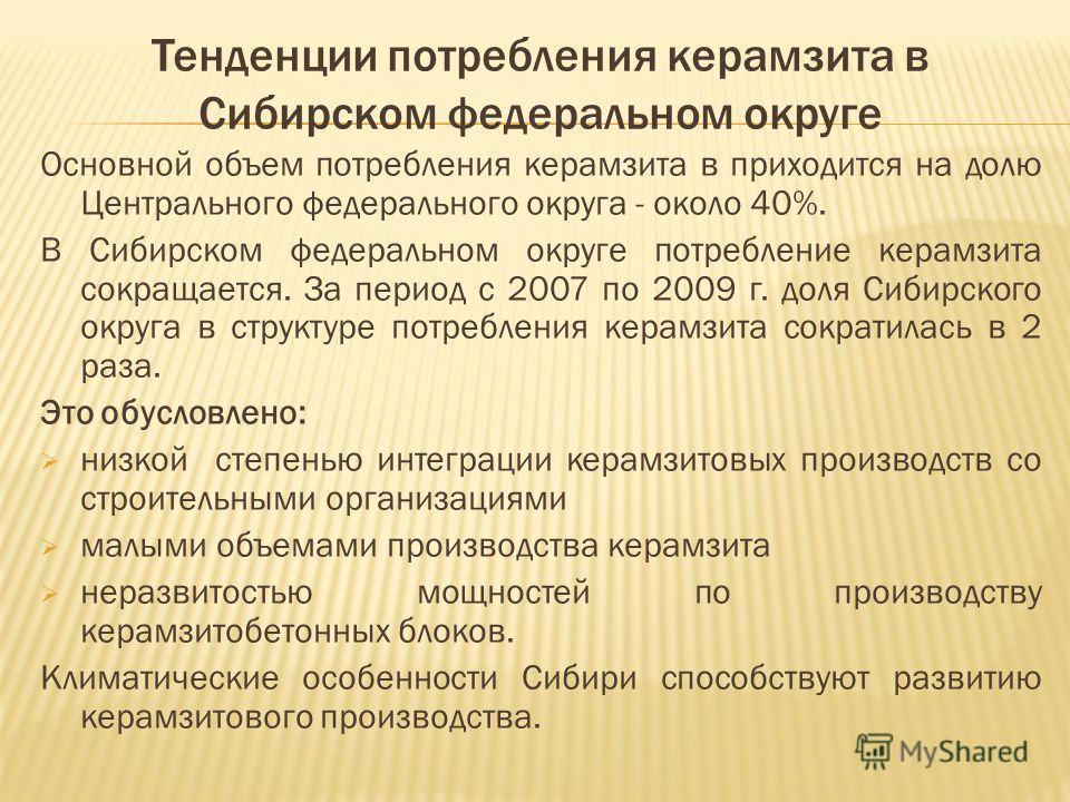 Тенденции потребления керамзита в Сибирском федеральном округе Основной объем потребления керамзита в приходится на долю Центрального федерального округа - около 40%. В Сибирском федеральном округе потребление керамзита сокращается. За период с 2007