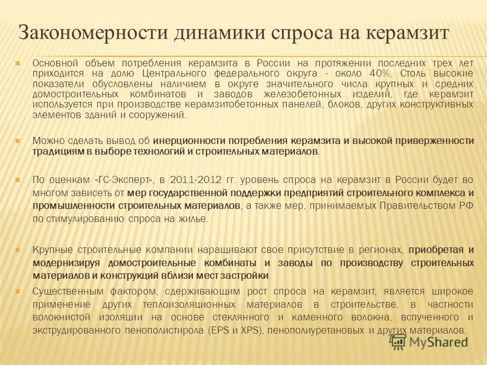 Закономерности динамики спроса на керамзит Основной объем потребления керамзита в России на протяжении последних трех лет приходится на долю Центрального федерального округа - около 40%. Столь высокие показатели обусловлены наличием в округе значител