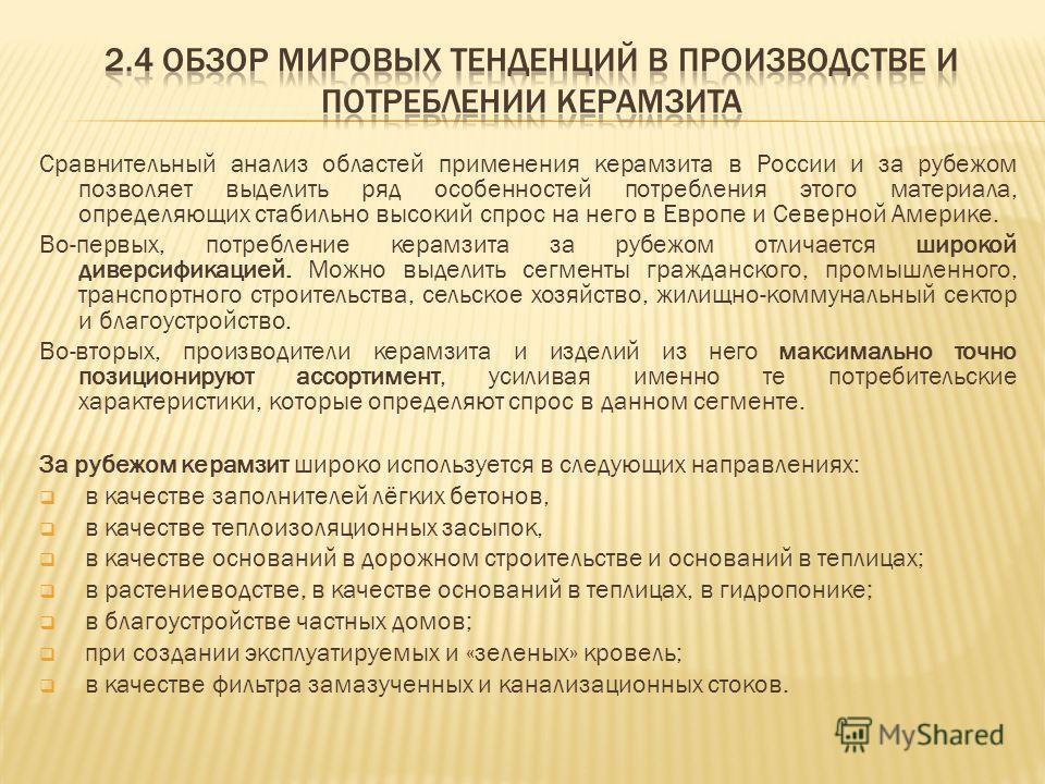 Сравнительный анализ областей применения керамзита в России и за рубежом позволяет выделить ряд особенностей потребления этого материала, определяющих стабильно высокий спрос на него в Европе и Северной Америке. Во-первых, потребление керамзита за ру
