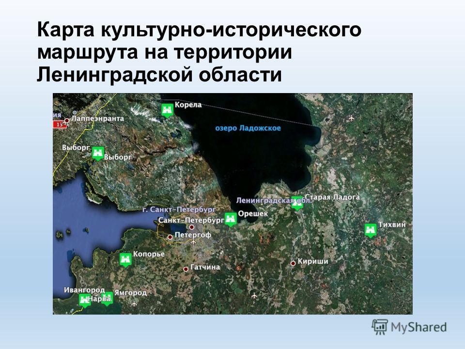 Карта культурно-исторического маршрута на территории Ленинградской области