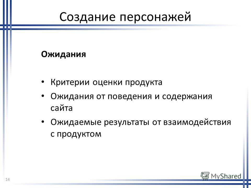 Создание персонажей Ожидания Критерии оценки продукта Ожидания от поведения и содержания сайта Ожидаемые результаты от взаимодействия с продуктом 14