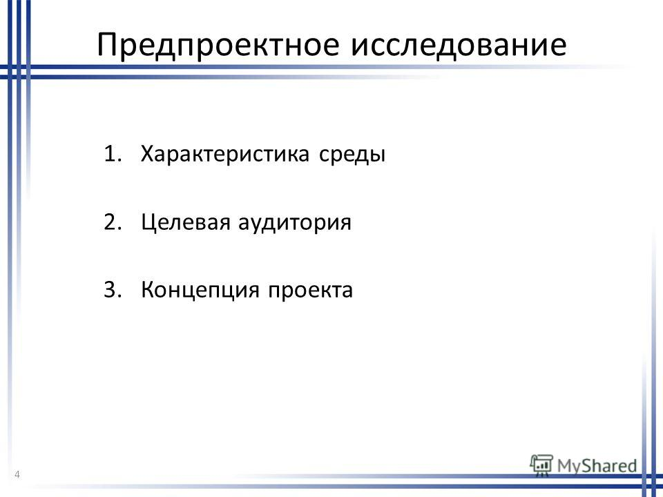 Предпроектное исследование 1.Характеристика среды 2.Целевая аудитория 3.Концепция проекта 4