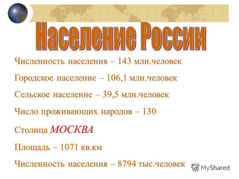 Сравни размеры России с размерами других материков. Каково ?!