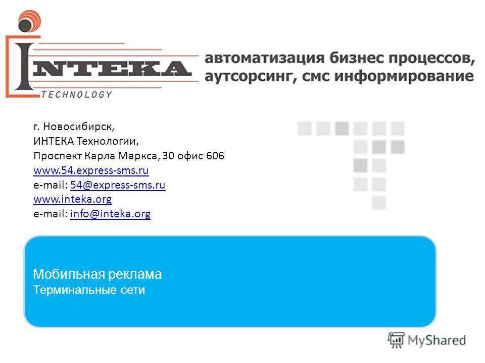 Мобильная реклама Терминальные сети г. Новосибирск, ИНТЕКА Технологии, Проспект Карла Маркса, 30 офис 606 www.54.express-sms.ru e-mail: 54@express-sms.ru54@express-sms.ru www.inteka.org e-mail: info@inteka.orginfo@inteka.org
