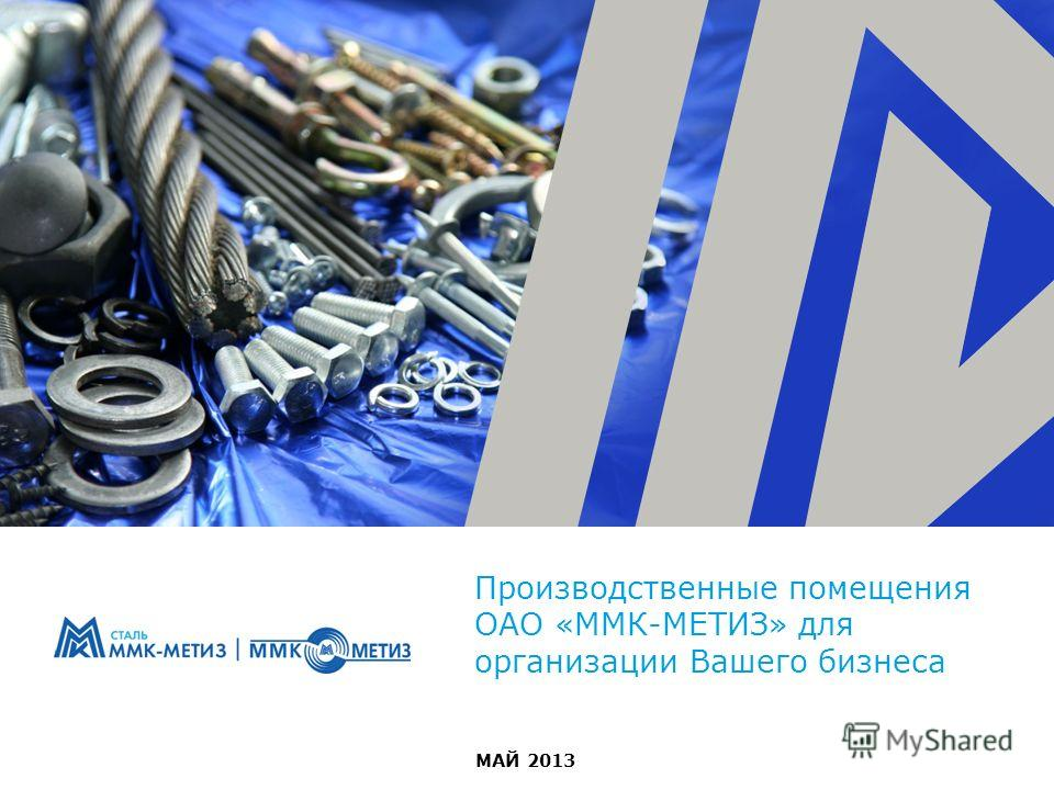 Производственные помещения ОАО «ММК-МЕТИЗ» для организации Вашего бизнеса МАЙ 2013