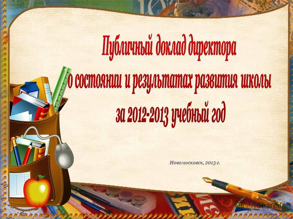 Новомосковск, 2013 г.