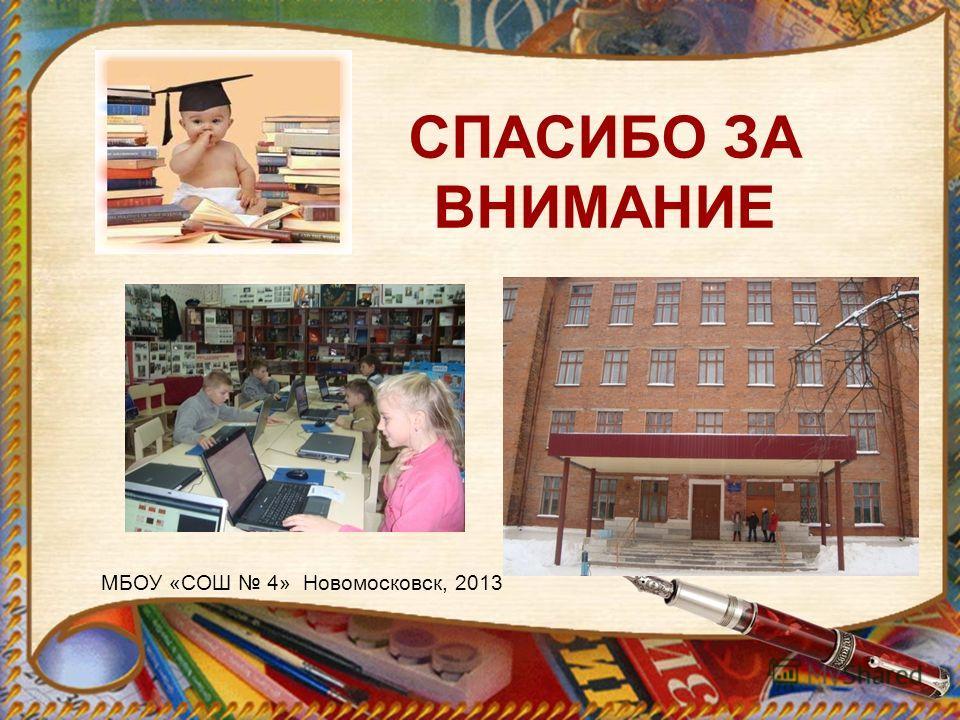 СПАСИБО ЗА ВНИМАНИЕ МБОУ «СОШ 4» Новомосковск, 2013