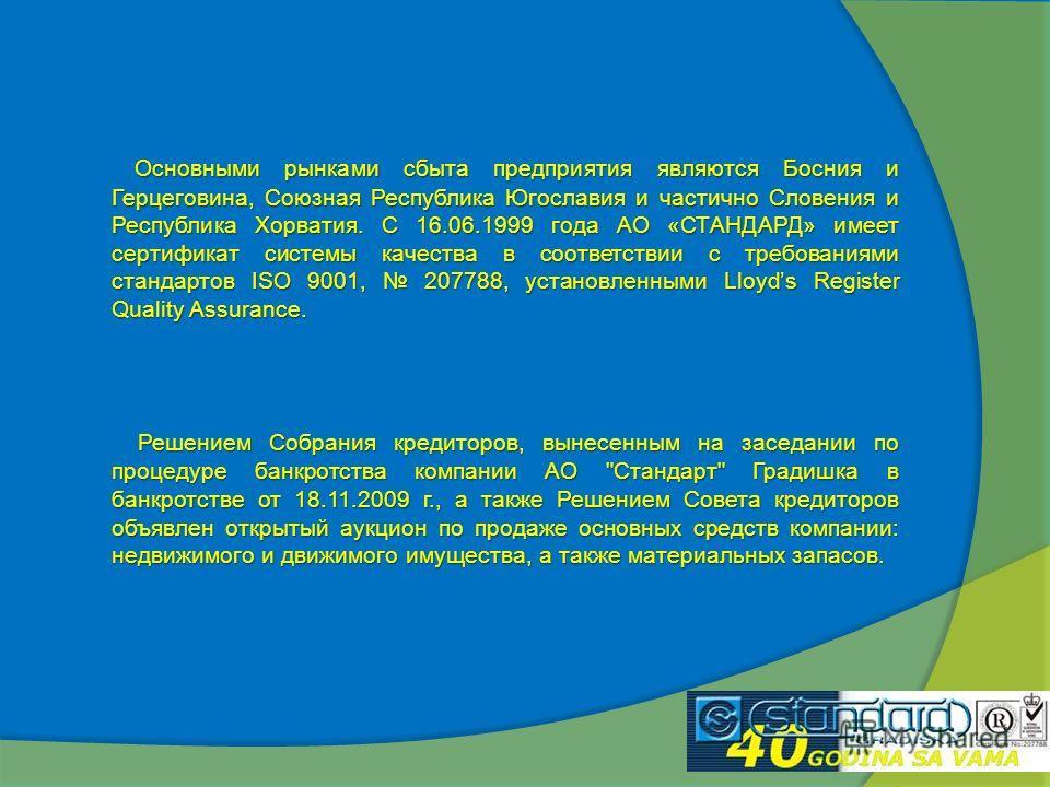 Основными рынками сбыта предприятия являются Босния и Герцеговина, Союзная Республика Югославия и частично Словения и Республика Хорватия. С 16.06.1999 года АО «СТАНДАРД» имеет сертификат системы качества в соответствии с требованиями стандартов ISO