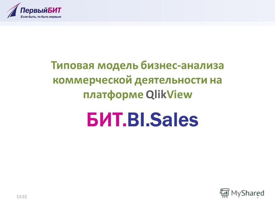 Типовая модель бизнес-анализа коммерческой деятельности на платформе QlikView 13:321 БИТ.BI.Sales