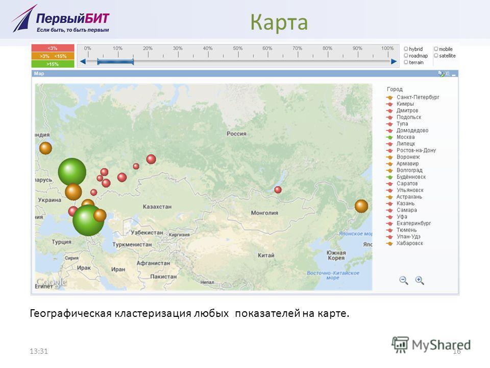 Карта 13:3216 Географическая кластеризация любых показателей на карте.