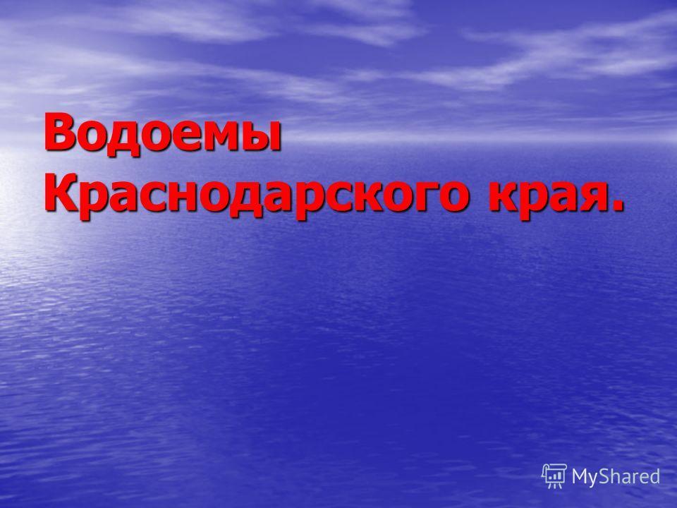 Водоемы Краснодарского края.