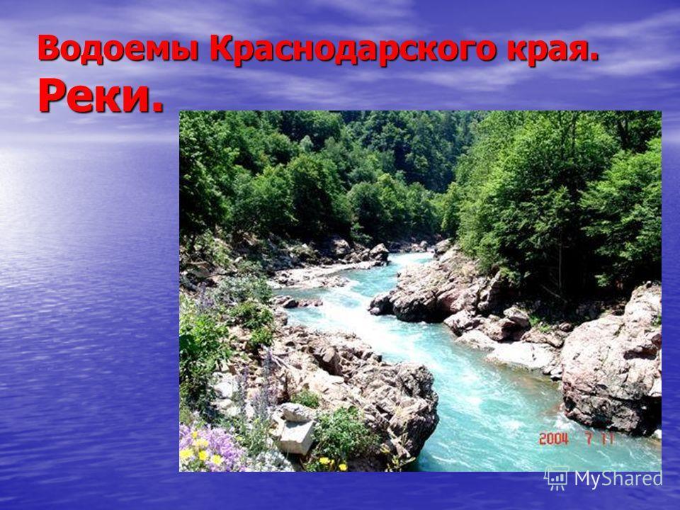 Доклад на тему водоемы краснодарского края 2507