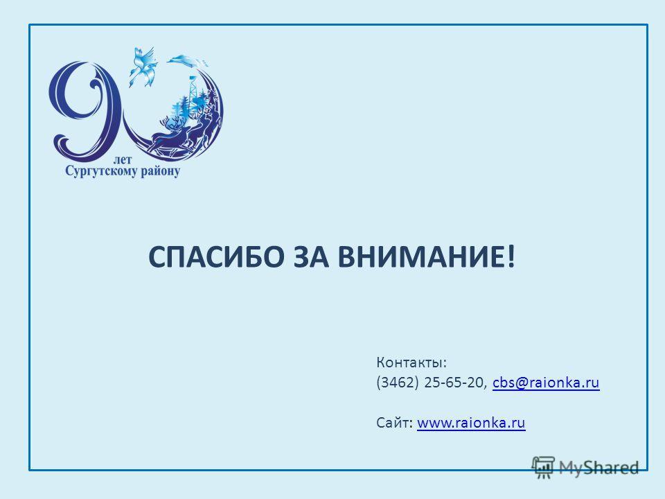 СПАСИБО ЗА ВНИМАНИЕ! Контакты: (3462) 25-65-20, cbs@raionka.rucbs@raionka.ru Сайт: www.raionka.ruwww.raionka.ru