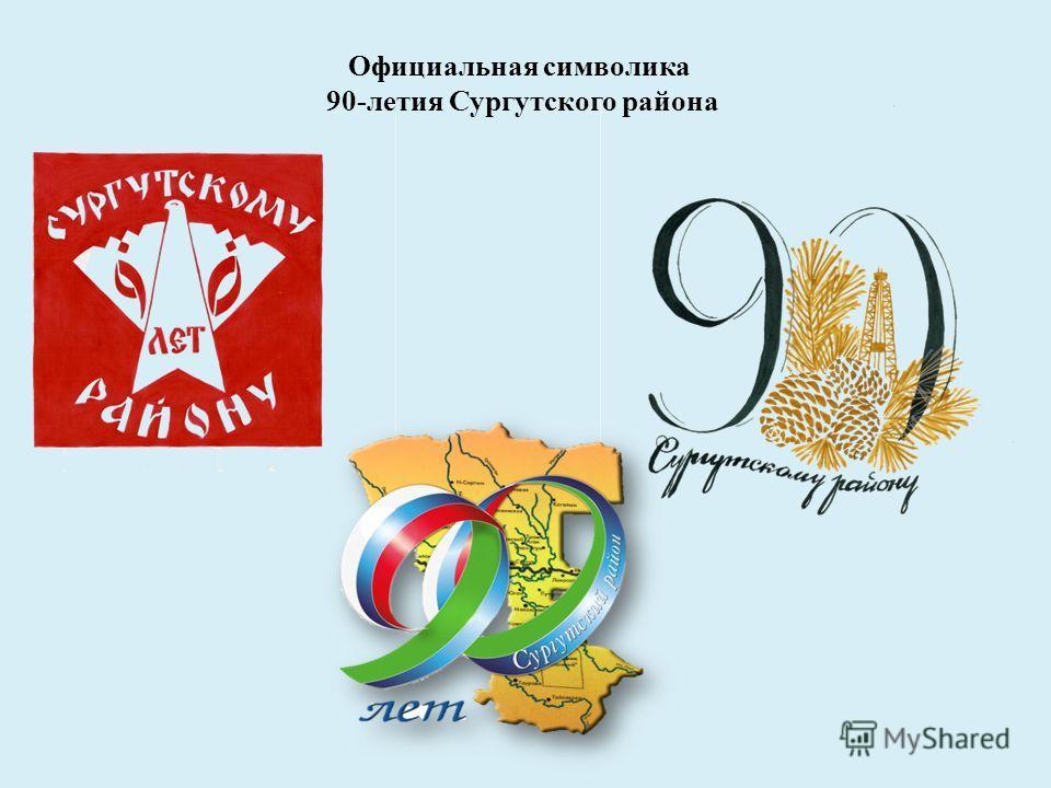 Официальная символика 90-летия Сургутского района