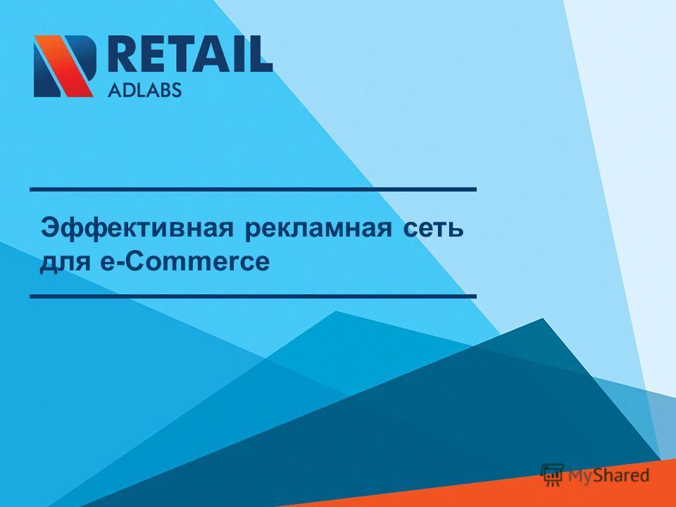 Эффективная рекламная сеть для е-Commerce