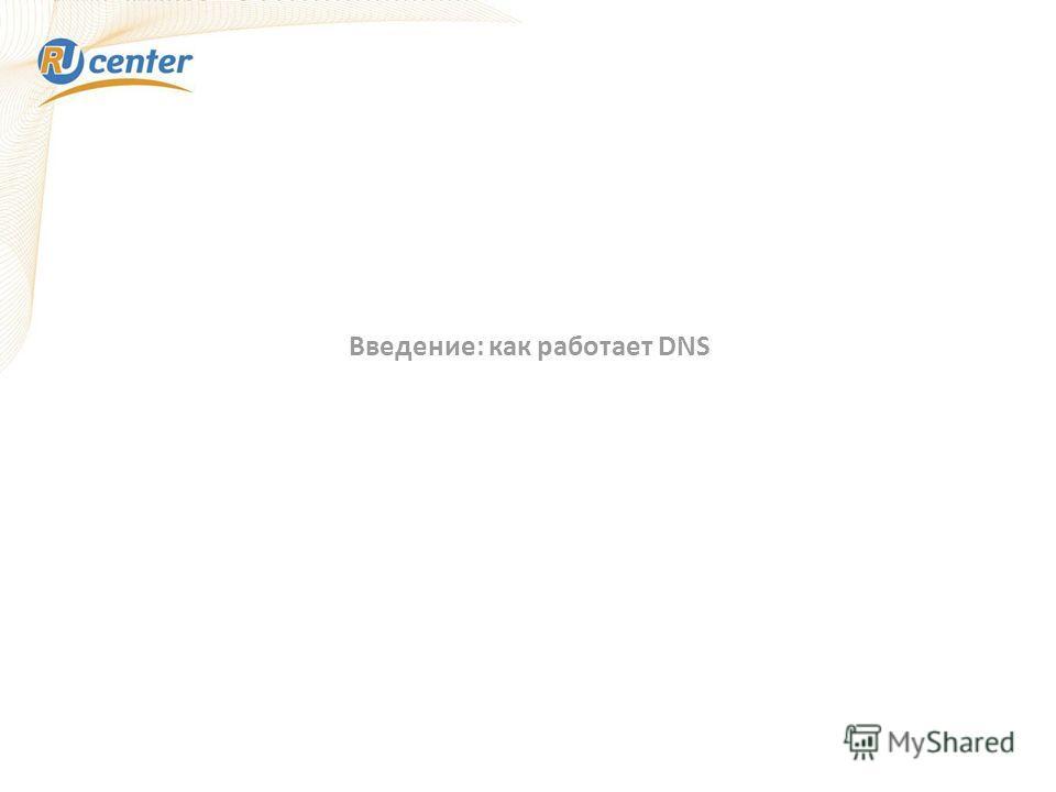 Введение: как работает DNS